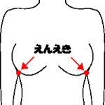 渕腋(えんえき) 胸を大きくするツボ